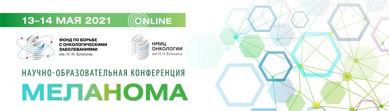 Научно-образовательная конференция «Меланома»
