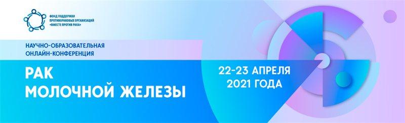 Научно-образовательная онлайн-конференция «Рак молочной железы»