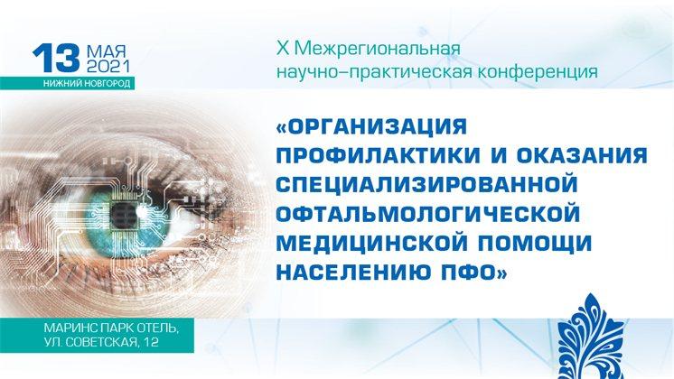 Организация профилактики и оказания специализированной офтальмологической медицинской помощи населению ПФО