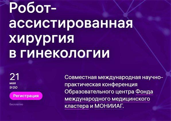 """Международная конференция """"Робот-ассистированная хирургия в гинекологии"""""""