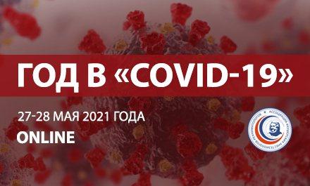 ГОД В «COVID-19» Образовательный Форум