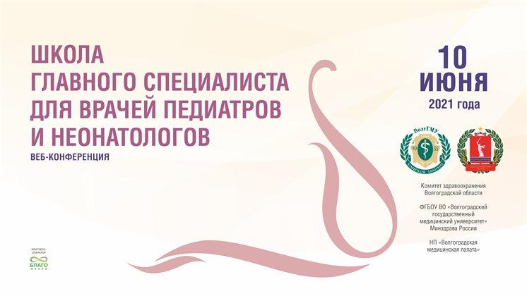 Школа главного специалиста для врачей педиатров и неонатологов