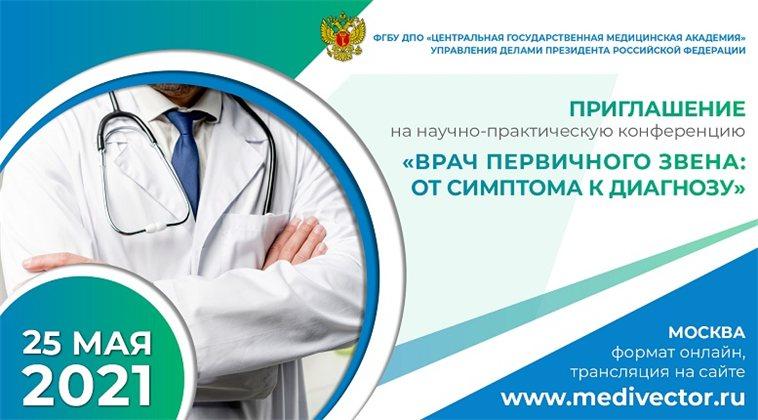 Научно-практическая конференция «Врач первичного звена: от симптому к диагнозу».