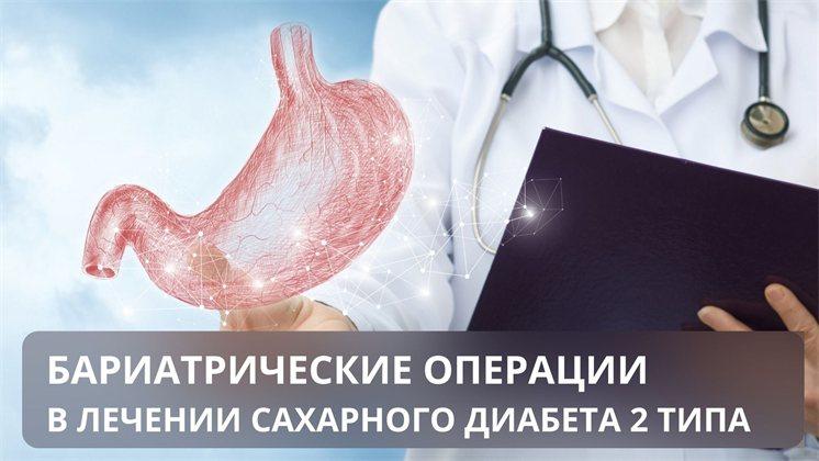 Конференция «Бариатрические операции в лечении сахарного диабета 2 типа»