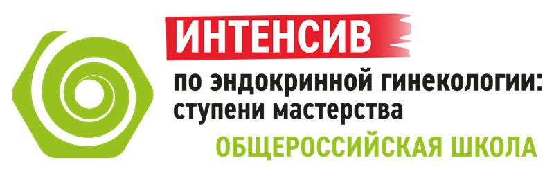 Общероссийская школа «Интенсив по эндокринной гинекологии: ступени мастерства» II ступень.