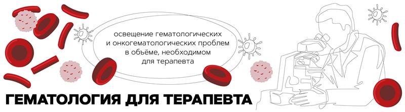 """Вебинар """"Гематология для терапевта: """"Общие принципы диагностики и терапии хронических лейкозов"""""""