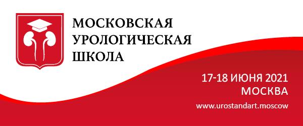 Московская Урологическая Школа