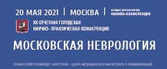 """XX отчетная научно-практическая конференция """"Московская неврология"""""""