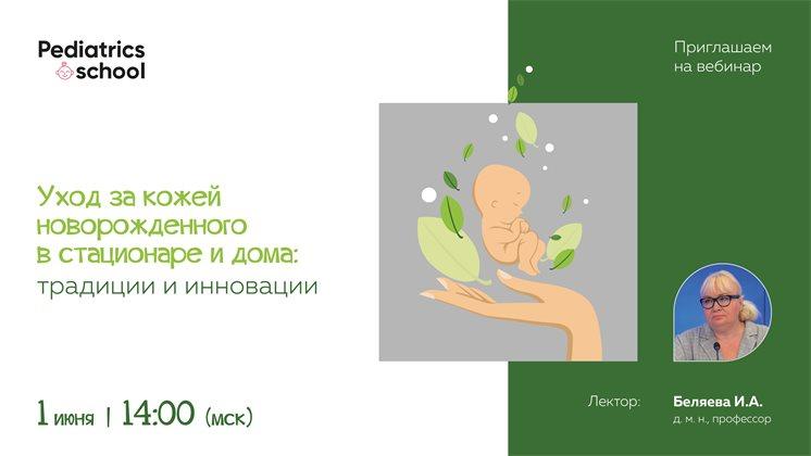 Вебинар «Уход за кожей новорожденного в стационаре и дома: традиции и инновации»