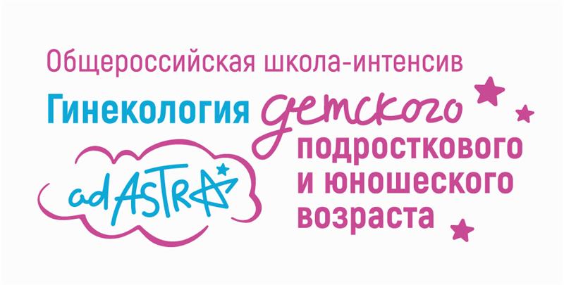 Общероссийская школа-интенсив «Гинекология детского, подросткового и юношеского возраста»