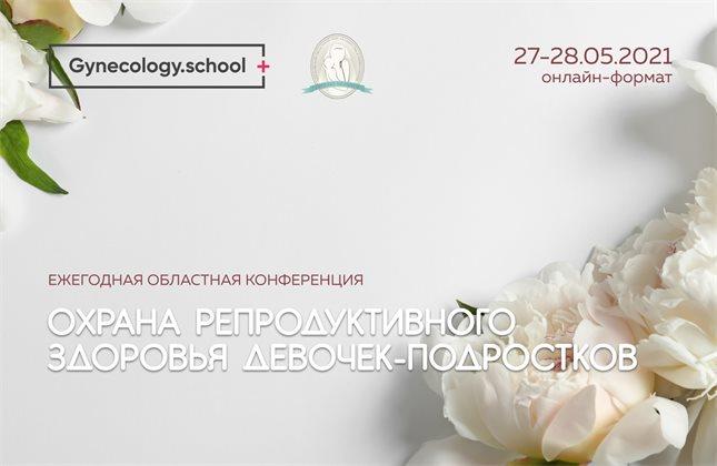 Ежегодная областная онлайн-конференция «Охрана репродуктивного здоровья девочек-подростков»