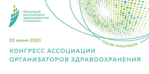 Конгресс Ассоциации организаторов здравоохранения 10 июня 2021