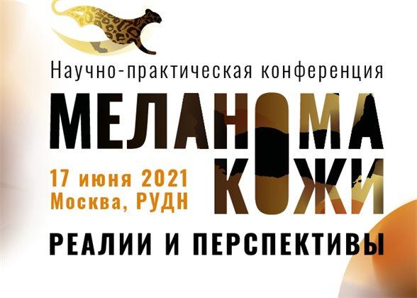 Научно-практическая конференция «Меланома кожи. Реалии и перспективы»