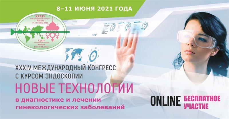 XXXIV Международный конгресс «Новые технологии в диагностике и лечении гинекологических заболеваний»