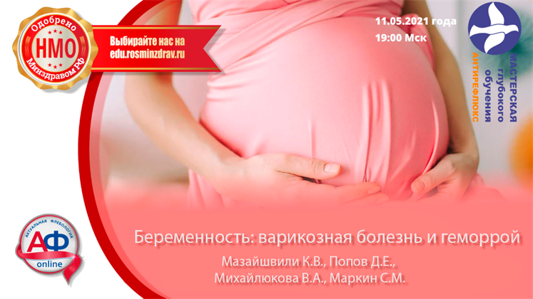 """11 мая 2021 года в 19:00 на АФ-онлайн: """"Беременность: варикозная болезнь и геморрой"""""""