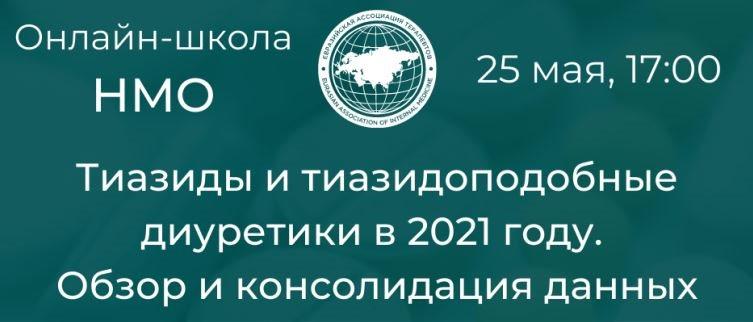 Онлайн-школа (НМО) Тиазиды и тиазидоподобные диуретики в 2021 году. Обзор и консолидация данных