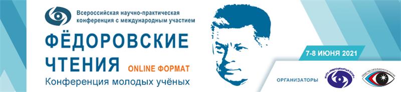 Всероссийская научно-практическая конференция молодых ученых с международным участием «Фёдоровские чтения»