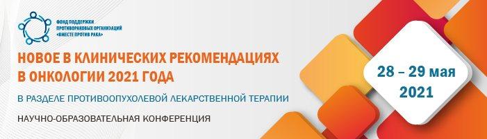 Научно-образовательная конференция «Новое в клинических рекомендациях в онкологии 2021 года в разделе противоопухолевой лекарственной терапии» (гибридный формат)
