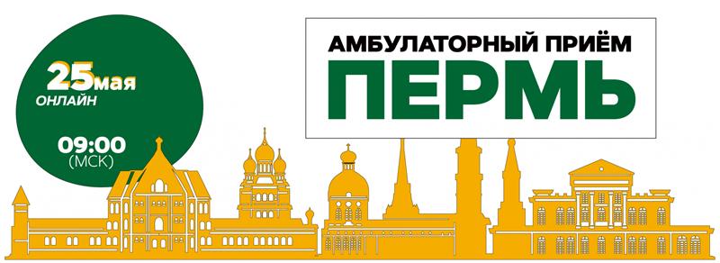 Конференция для врачей поликлиник Пермского края. 6 баллов НМО