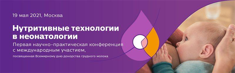Научно-практическая конференция с международным участием «Нутритивные технологии в неонатологии»
