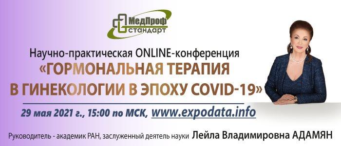 Научно-практическая online-конференция «ГОРМОНАЛЬНАЯ ТЕРАПИЯ В ГИНЕКОЛОГИИ В ЭПОХУ COVID-19»