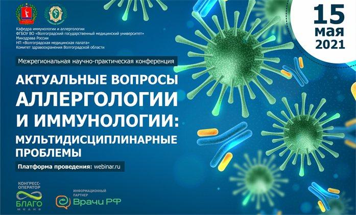 Актуальные вопросы аллергологии и иммунологии: мультидисциплинарные проблемы