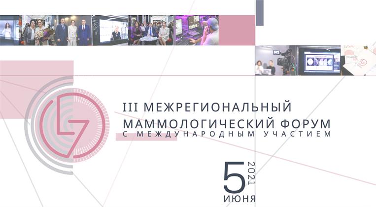 III Межрегиональный Маммологический Форум 2021 c международным участием