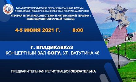 147-й Всероссийский образовательный форум «Теория и практика анестезии и интенсивной терапии:  мультидисциплинарный подход»