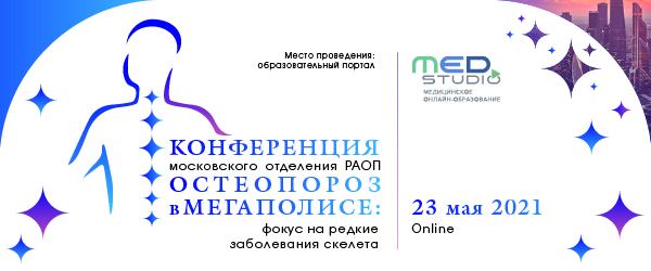 Конференция Московского отделения РАОП «Остеопороз в мегаполисе»: фокус на редкие заболевания скелета