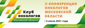 II Конференция онкологов Московской области