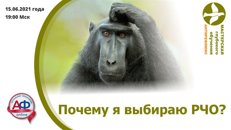 """15 июня 2021 года в 19:00 Мск состоится онлайн коллоквиум: """"Почему я выбираю РЧО?""""."""