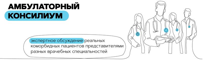 """Вебинар """"Маломобильный пациент"""""""