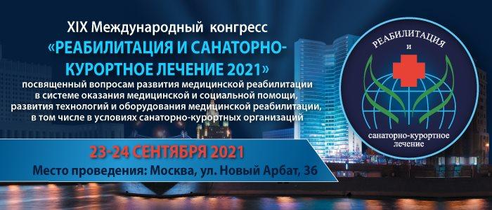 XIX Международный конгресс «РЕАБИЛИТАЦИЯ И САНАТОРНО-КУРОРТНОЕ ЛЕЧЕНИЕ 2021»