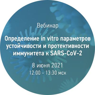 Определение in vitro параметров устойчивости и протективности иммунитета к SARS-CoV-2