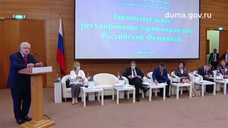 11 июня, в Госдуме прошли парламентские слушания «Законодательное регулирование здравоохранения в Российской Федерации»