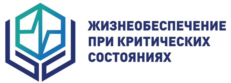 Всероссийская конференция с международным участием «Жизнеобеспечение при критических состояниях»