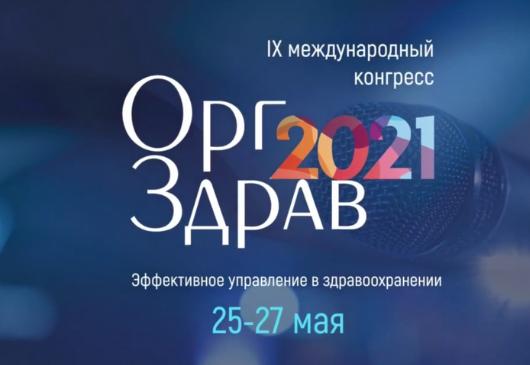 Оргздрав-2021. Эффективное управление в здравоохранении. Итоги IX международного конгресса
