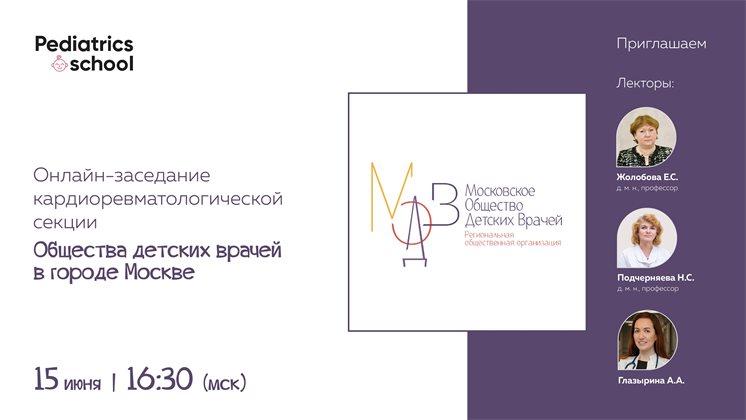 Онлайн-заседание кардиоревматологической секции Общества детских врачей в городе Москве