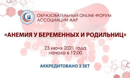 «АНЕМИЯ У БЕРЕМЕННЫХ И РОДИЛЬНИЦ» Образовательный online-форум