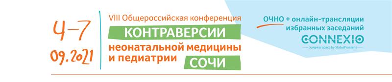 VIII Общероссийская конференция «Контраверсии неонатальной медицины и педиатрии», г. Сочи