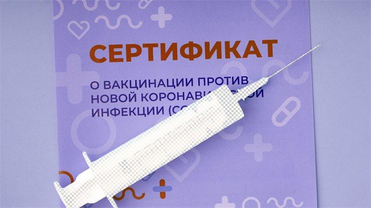 Без укола. Как устроен чёрный рынок сертификатов вакцинации от коронавируса