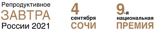 IХ Национальная премия «Репродуктивное завтра России 2021». Приглашаем  к участию!