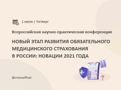 «Новый этап развития обязательного медицинского страхования в России: новации 2021 года»