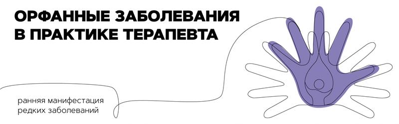 """Вебинар """"Болезнь Помпе"""""""
