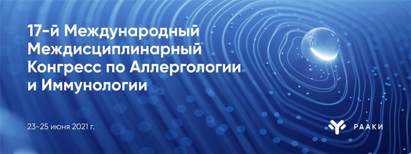 17-й Международный междисциплинарный конгресс по аллергологии и иммунологии