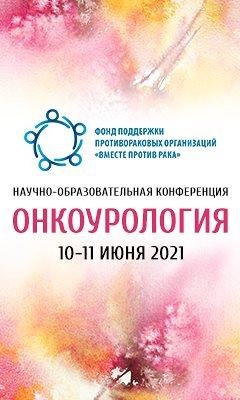 Научно-образовательная конференция «Онкоурология»