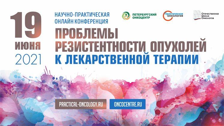Проблемы резистентности опухолей к лекарственной терапии (НМО)