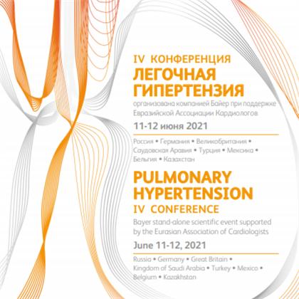 IV международная конференции «Лёгочная гипертензия»