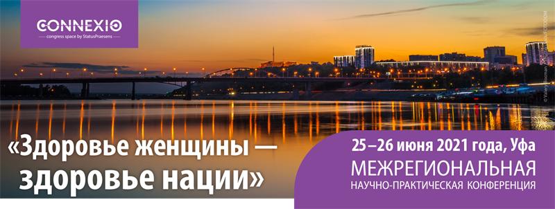 Межрегиональная научно–практическая онлайн–конференция «CONNEXIO. Здоровье женщины — здоровье нации», Уфа.