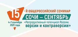 XV Общероссийский научно-практический семинар «Репродуктивный потенциал России: версии и контраверсии», г. Сочи